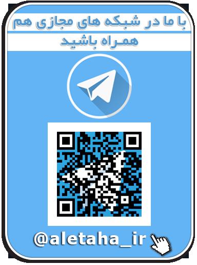 عضویت در کانال تلگرام هیئت محبین آل طاها